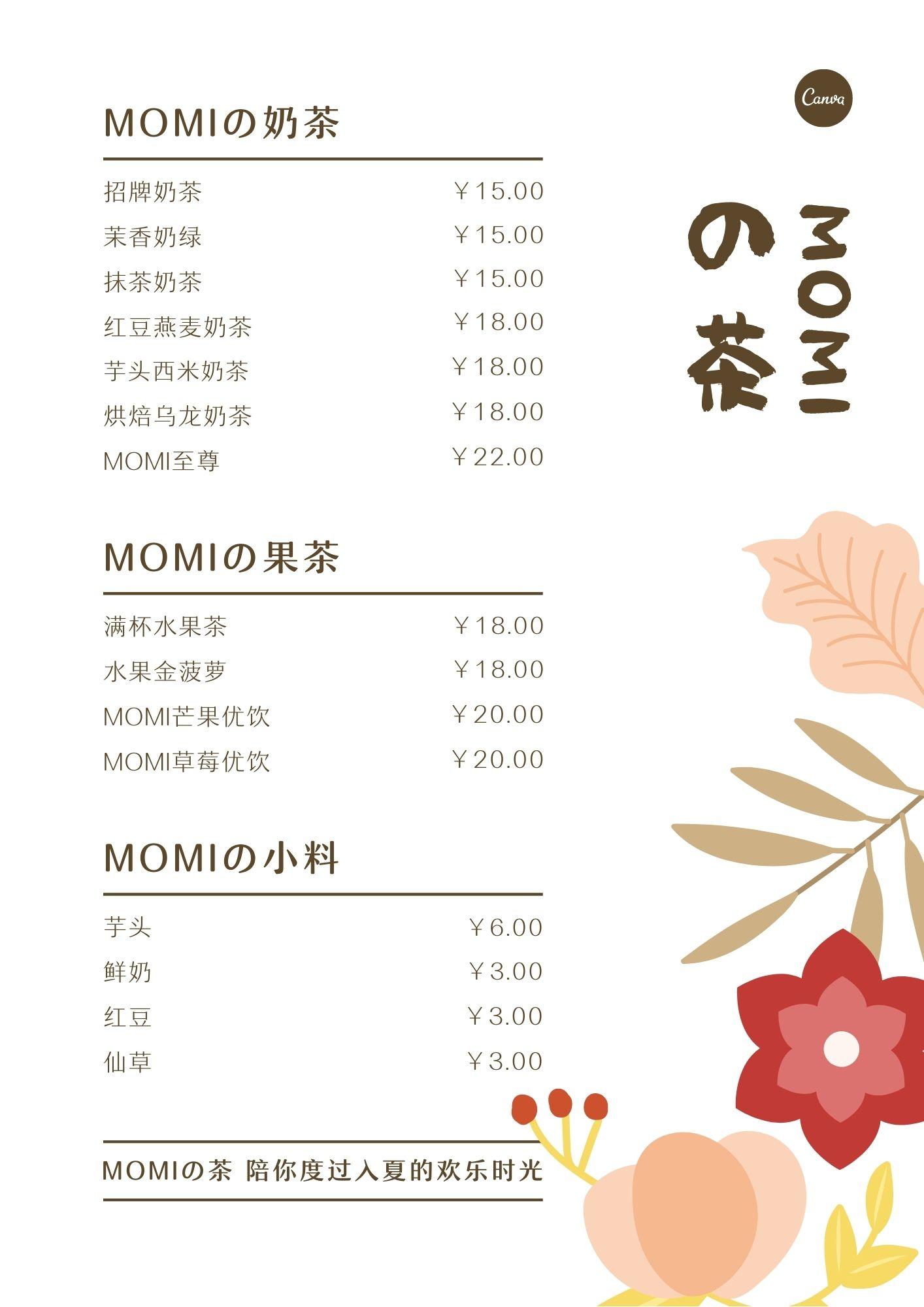 饮品店菜单