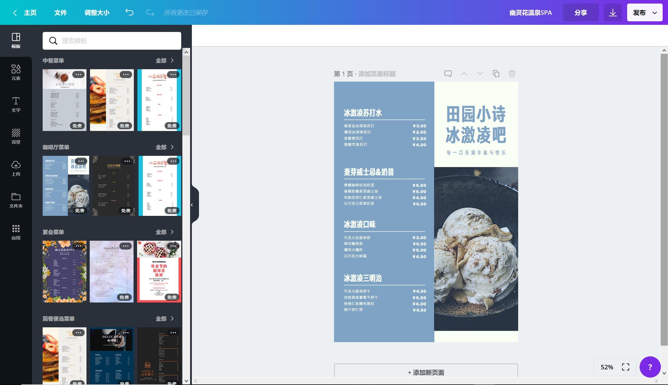 canva menu design
