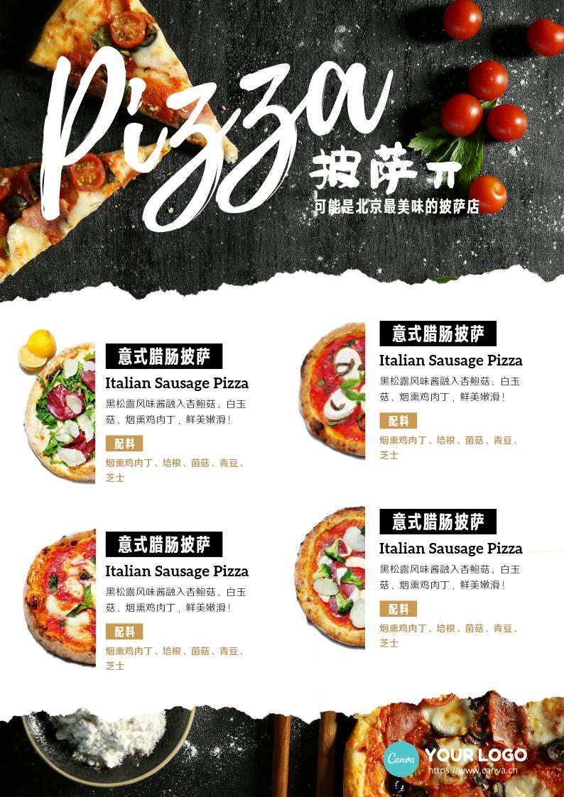 西餐菜单设计模板