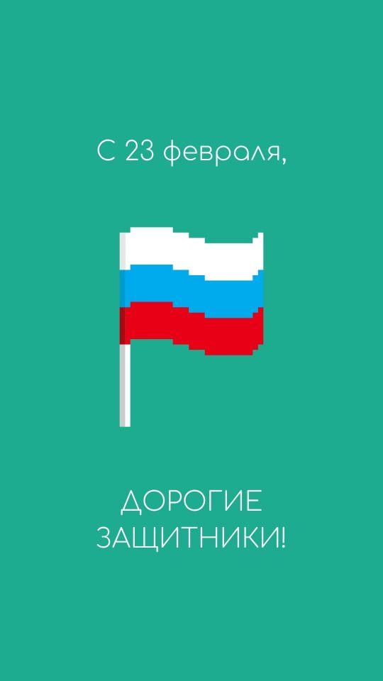 Минималистичная стори ко Дню защитника отечества с российским флагом