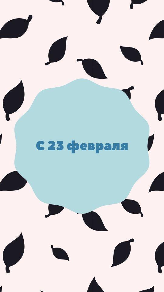 Шаблон открытки к 23 февраля с минималистичным фоном