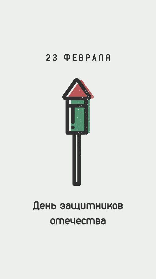Шаблон открытки на 23 февраля с рисунком петарды