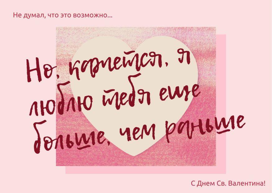 Шаблон валентинки с признанием в любви рукописным шрифтом