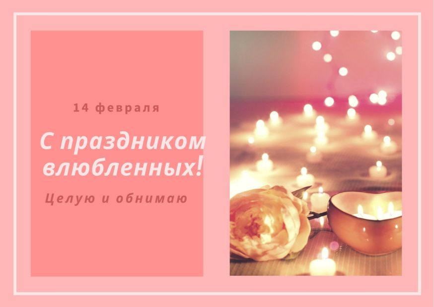 Шаблон валентинки с фото горящих свечей