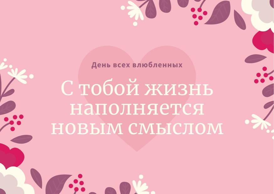 Образец открытки ко Дню всех влюбленны с розовым фоном