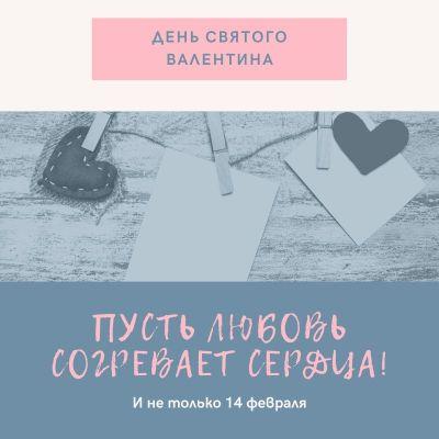 Пост в Инстаграм с Днем Святого Валентина с фотографией открыток и синим фоном