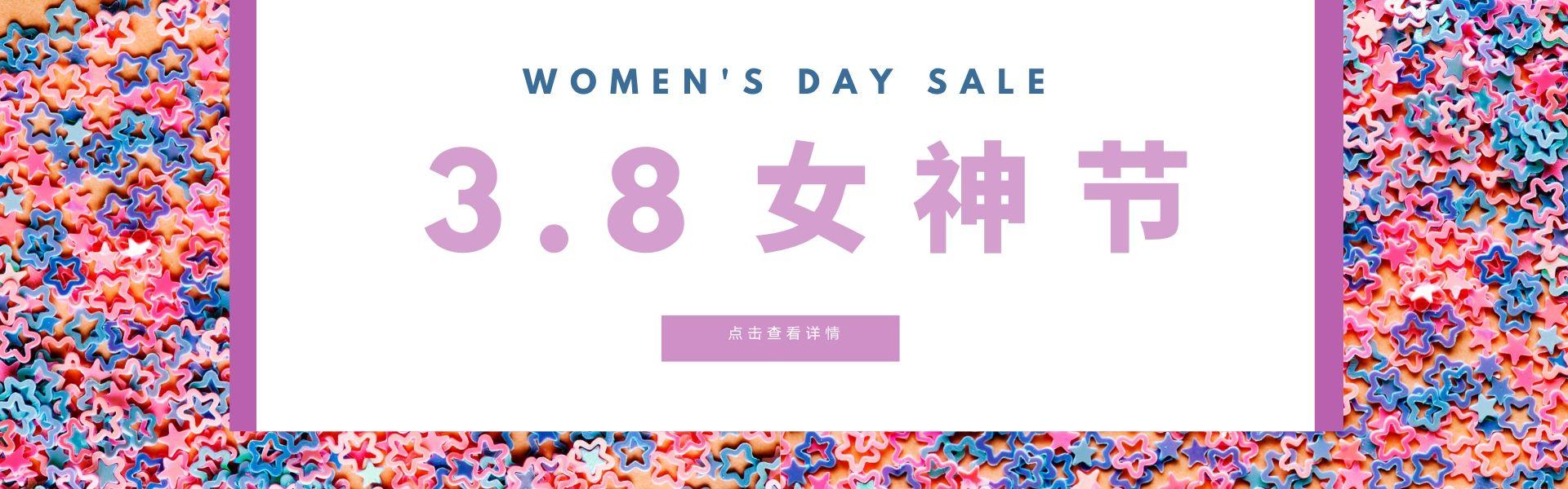 妇女节电商Banner