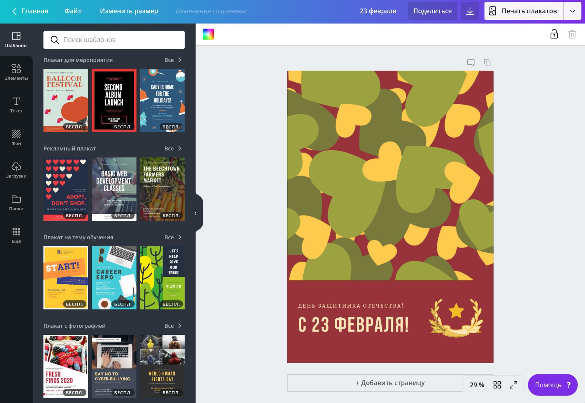 Дизайн плаката на 23 февраля на русском языке