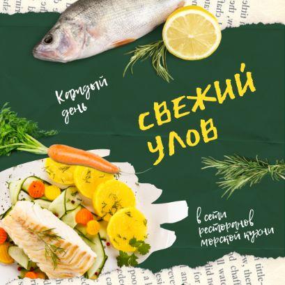 Шаблон для надписи в Инстаграме с рекламой рыбы