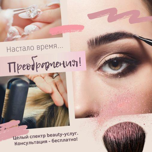 Шаблон рекламы косметики в Инстаграм