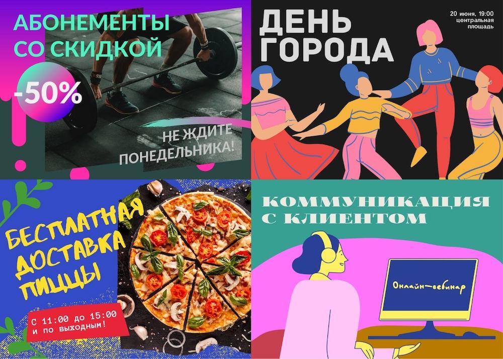 Примеры картинок для меню группы ВКонтакте