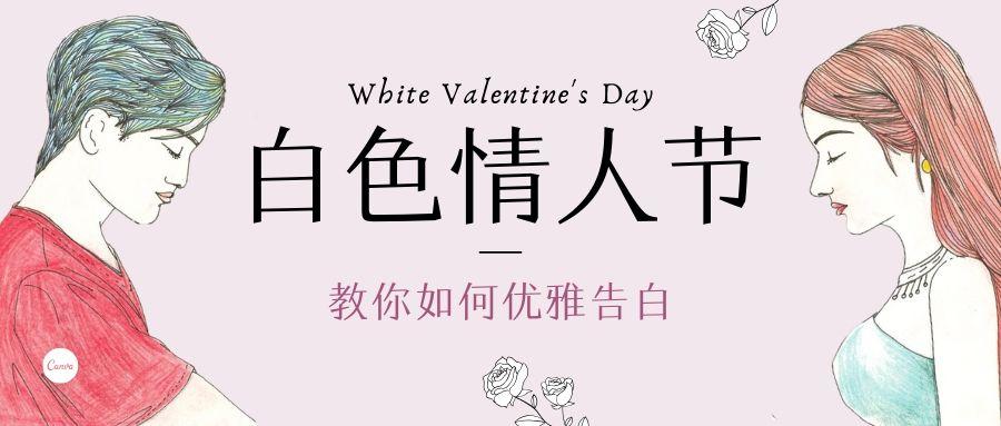 白色情人节公众号封面