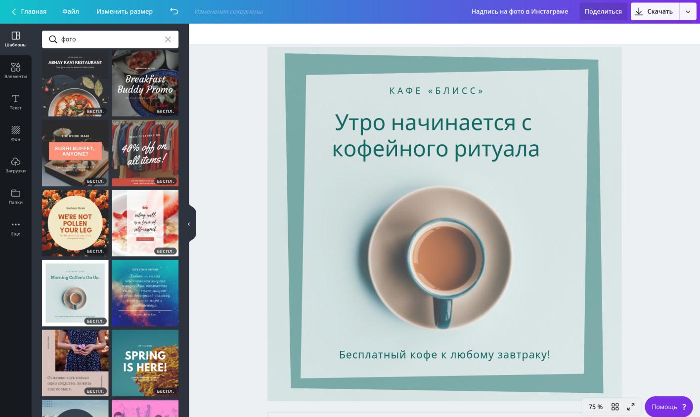 Добавление текста на фото для Инстаграма в редакторе на русском языке Canva