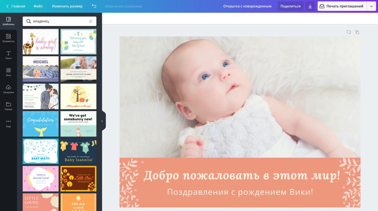 Оформление открыток с младенцами в программе на русском языке Canva