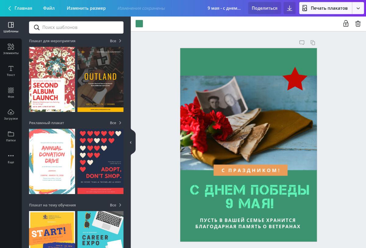 Оформление плаката к 9 мая в программе на русском языке Canva