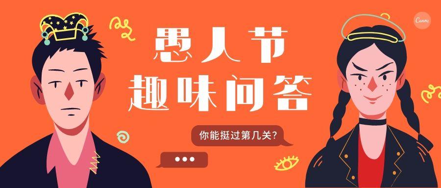 愚人节公众号封面