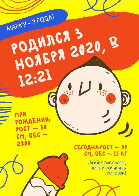 Желто-красная метрика ребенка с иллюстрацией