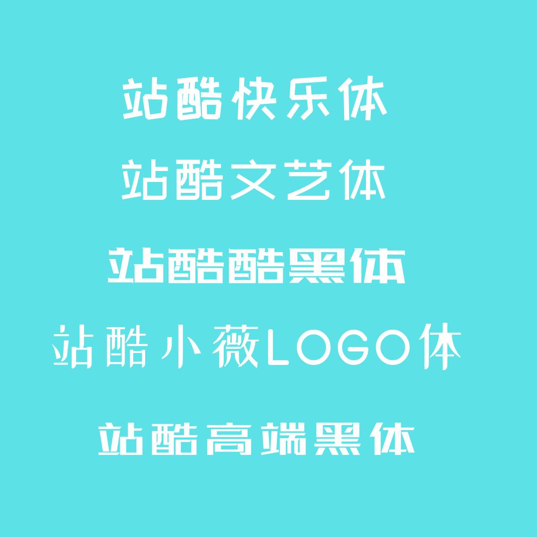 免费中文字体_书法艺术字体设计_思源汉仪手孝感民邦菜市场装修设计图图片