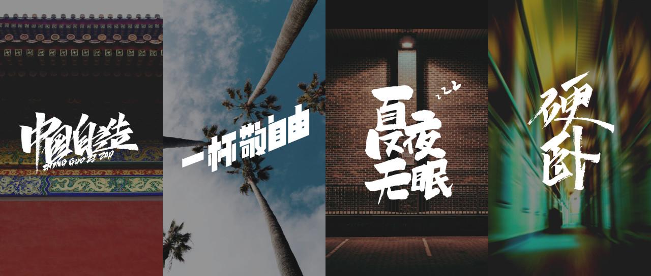 免费中文字体_书法艺术字体设计_思源汉仪手安徽省景观设计公司招聘图片