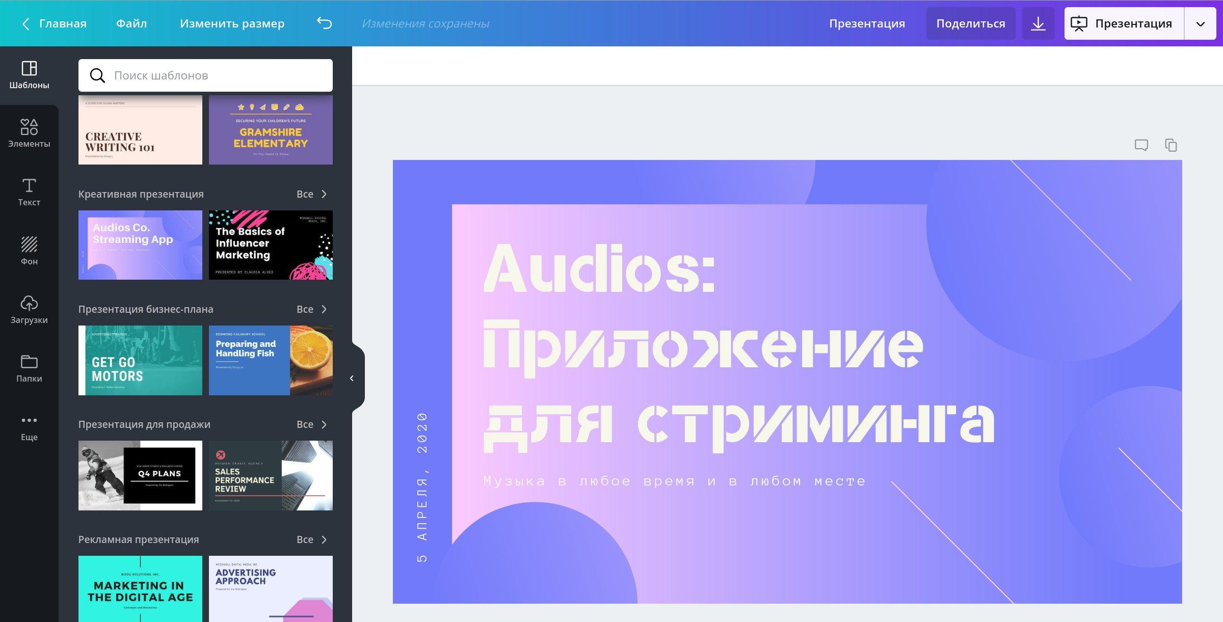 Работа в приложении для создания презентаций на русском языке
