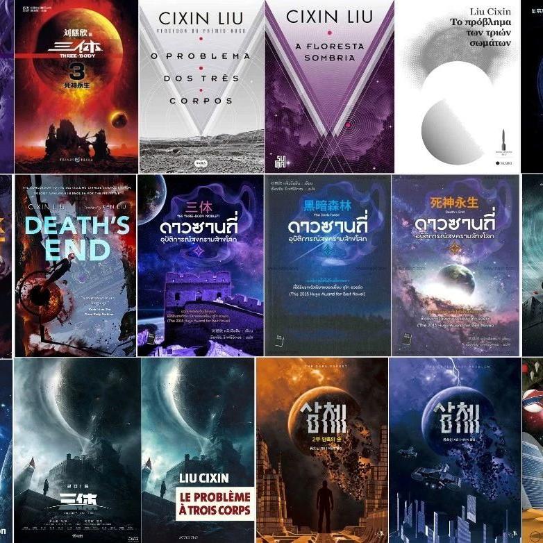 为什么中国科幻小说的封面设计一点都不科幻?