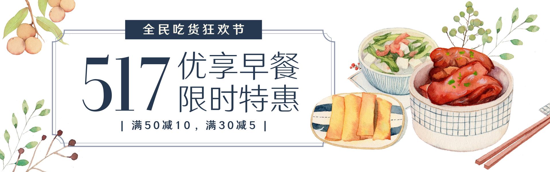 517吃货节banner