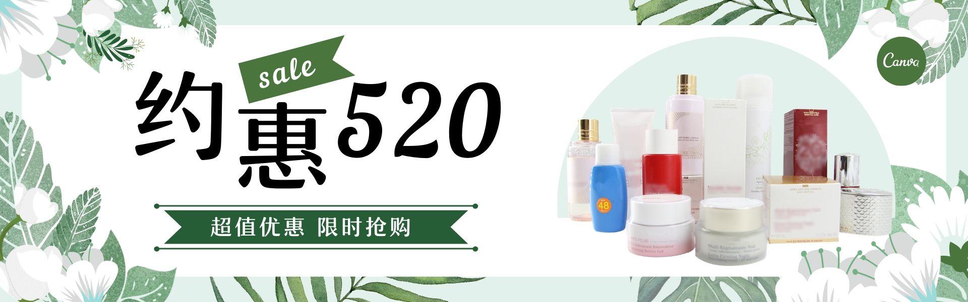 520电商banner