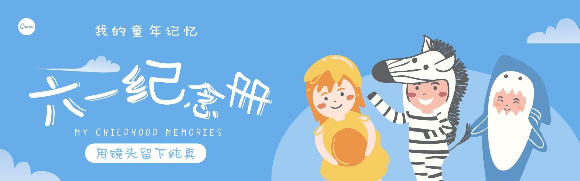 儿童节电商Banner