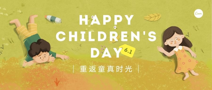 儿童节公众号封面