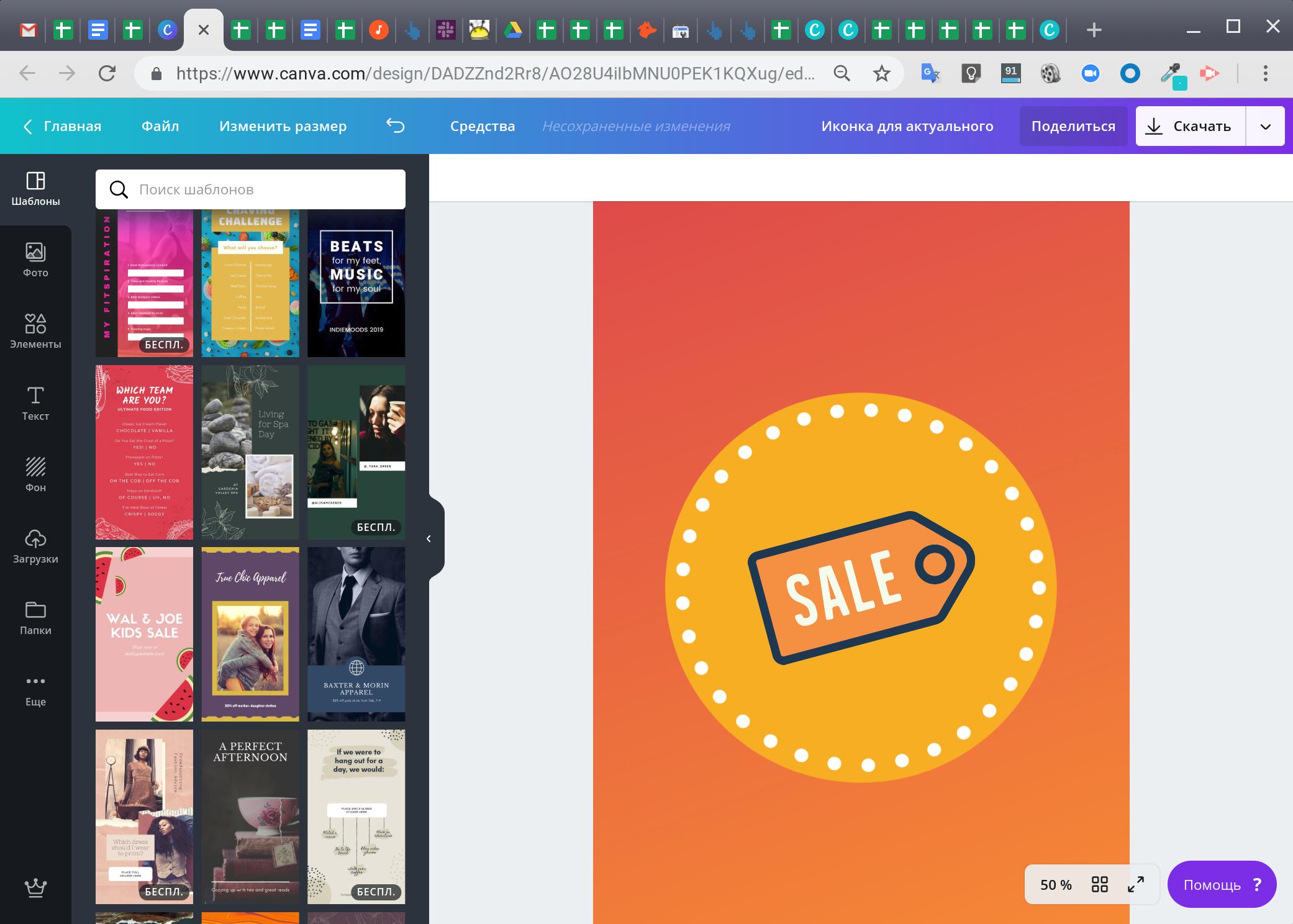 Создание иконки для Инстаграма в редакторе на русском языке