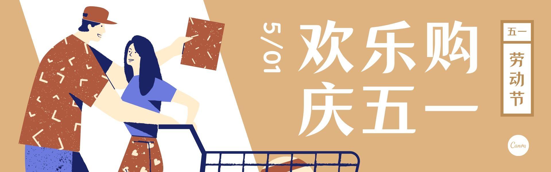 劳动节电商Banner
