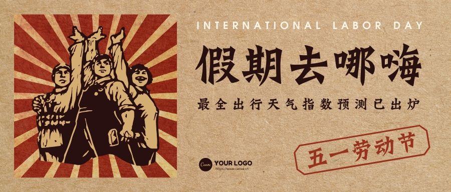 劳动节公众号封面