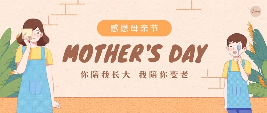 母亲节公众号封面