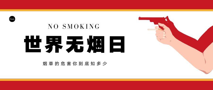 世界无烟日公众号封面