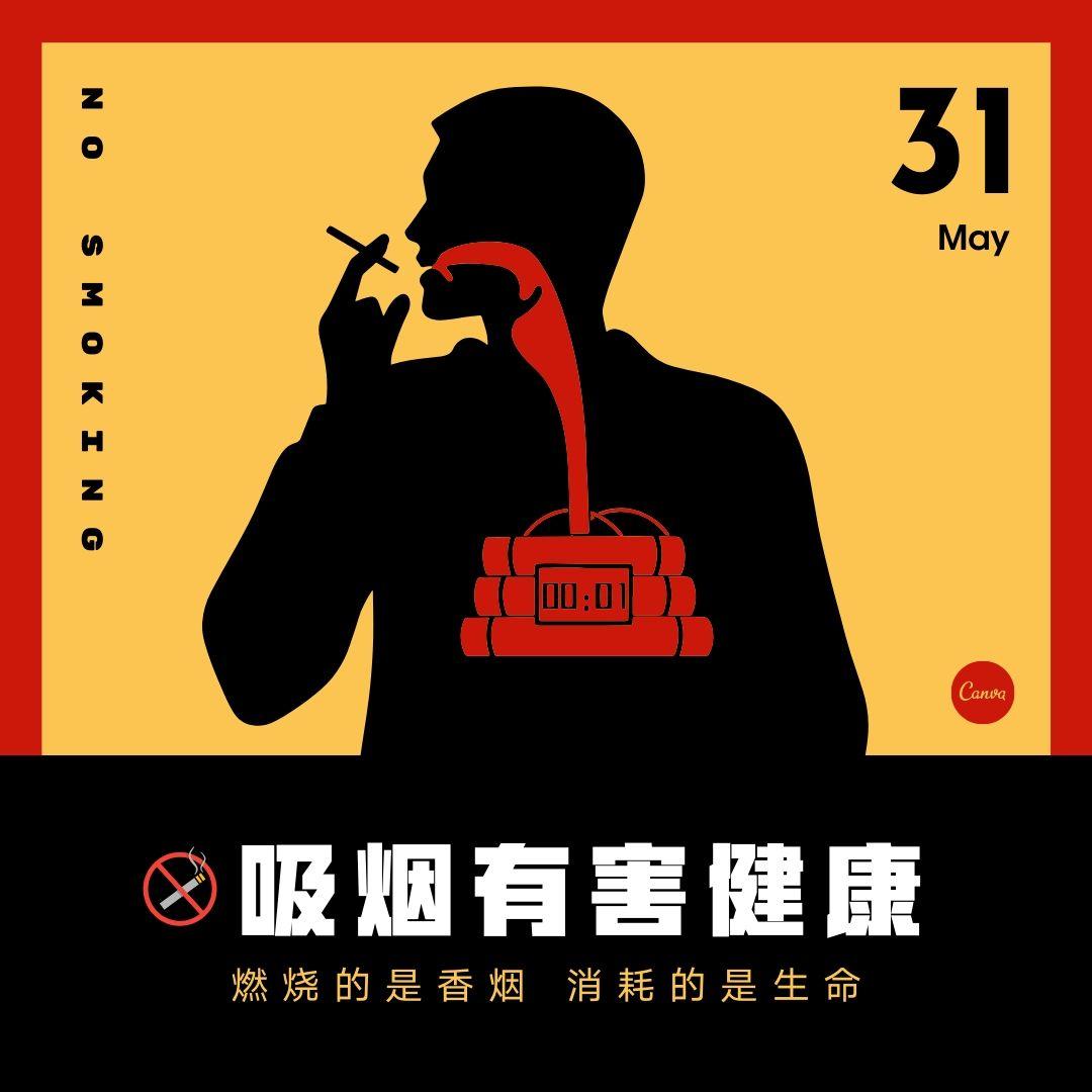 世界无烟日微信朋友圈图片