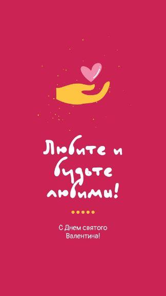 Картинка для Инстаграм-стори с бордовым фоном о любви