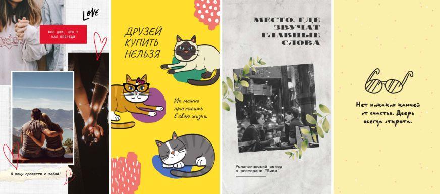Примеры дизайна сторис для Инстаграм на русском языке