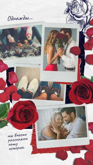 Инстаграм сторис с несколькими фото влюбленной пары и розами