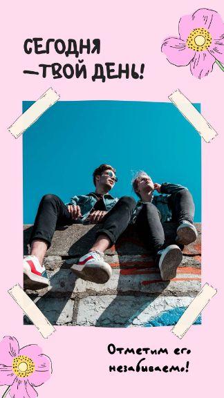 Позитивная стори с фото подруг на розовом фоне