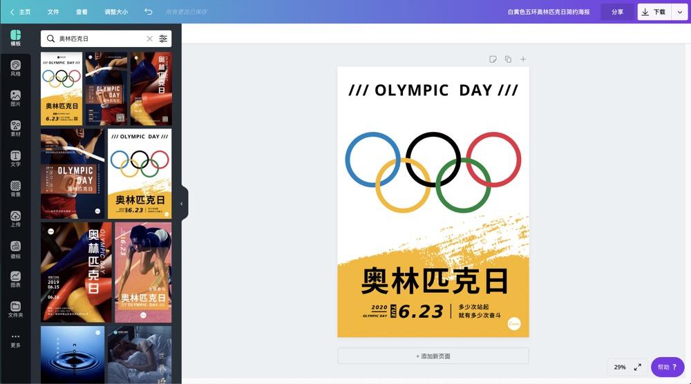 奥林匹克日设计