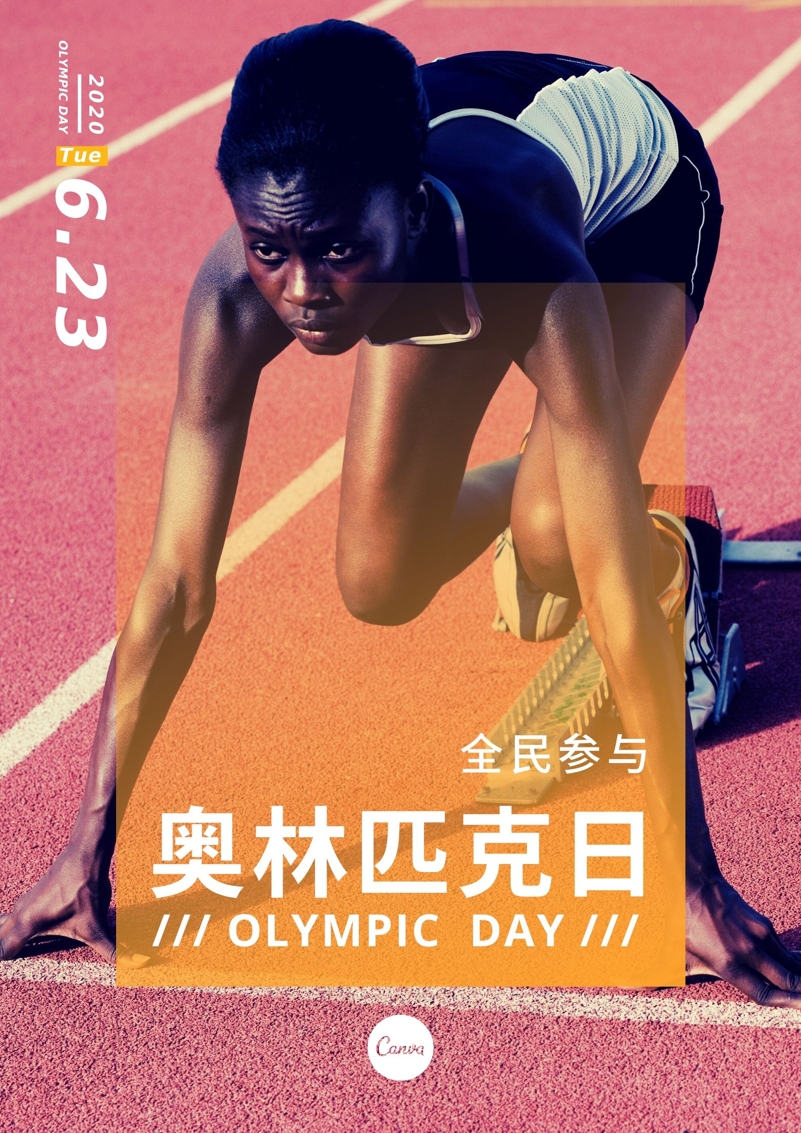 奥林匹克日海报