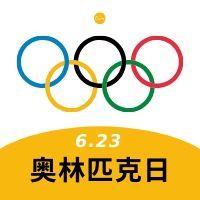 奥林匹克日公众号小图