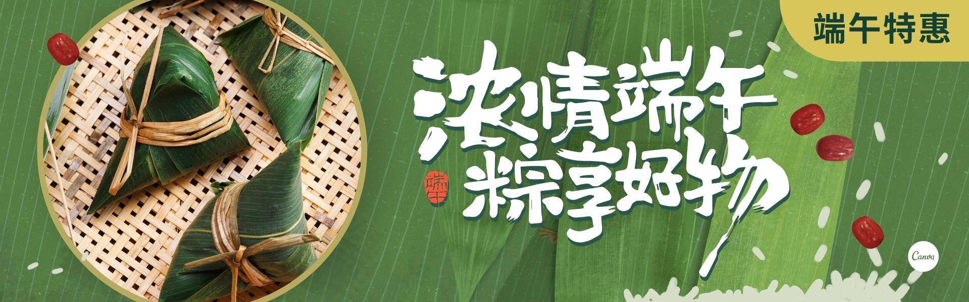 端午节电商Banner