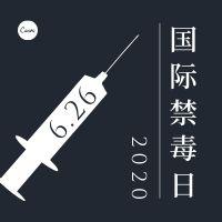 国际禁毒日公众号小图