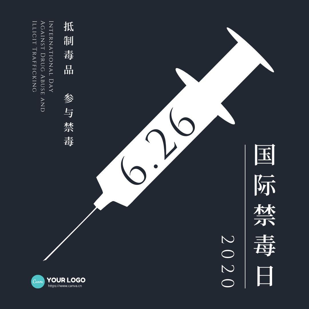 国际禁毒日微信朋友圈图片