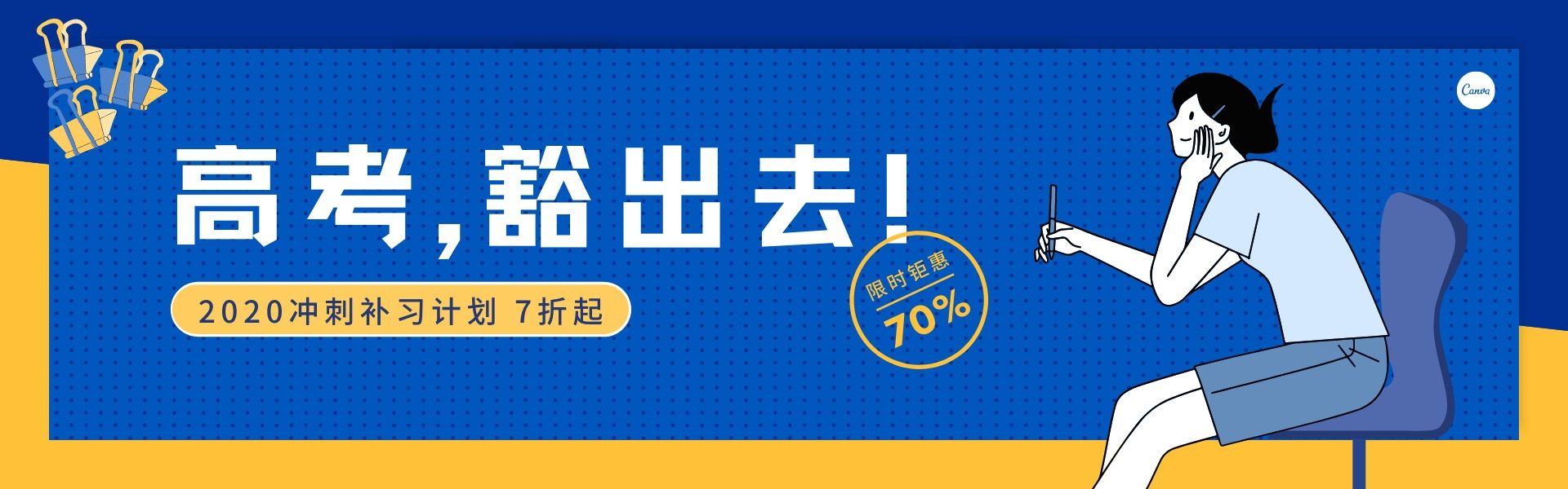高考电商Banner