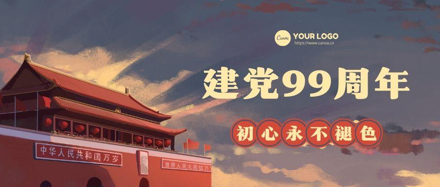 建党节公众号封面