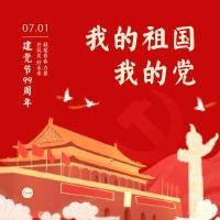 建党节微信朋友圈图片