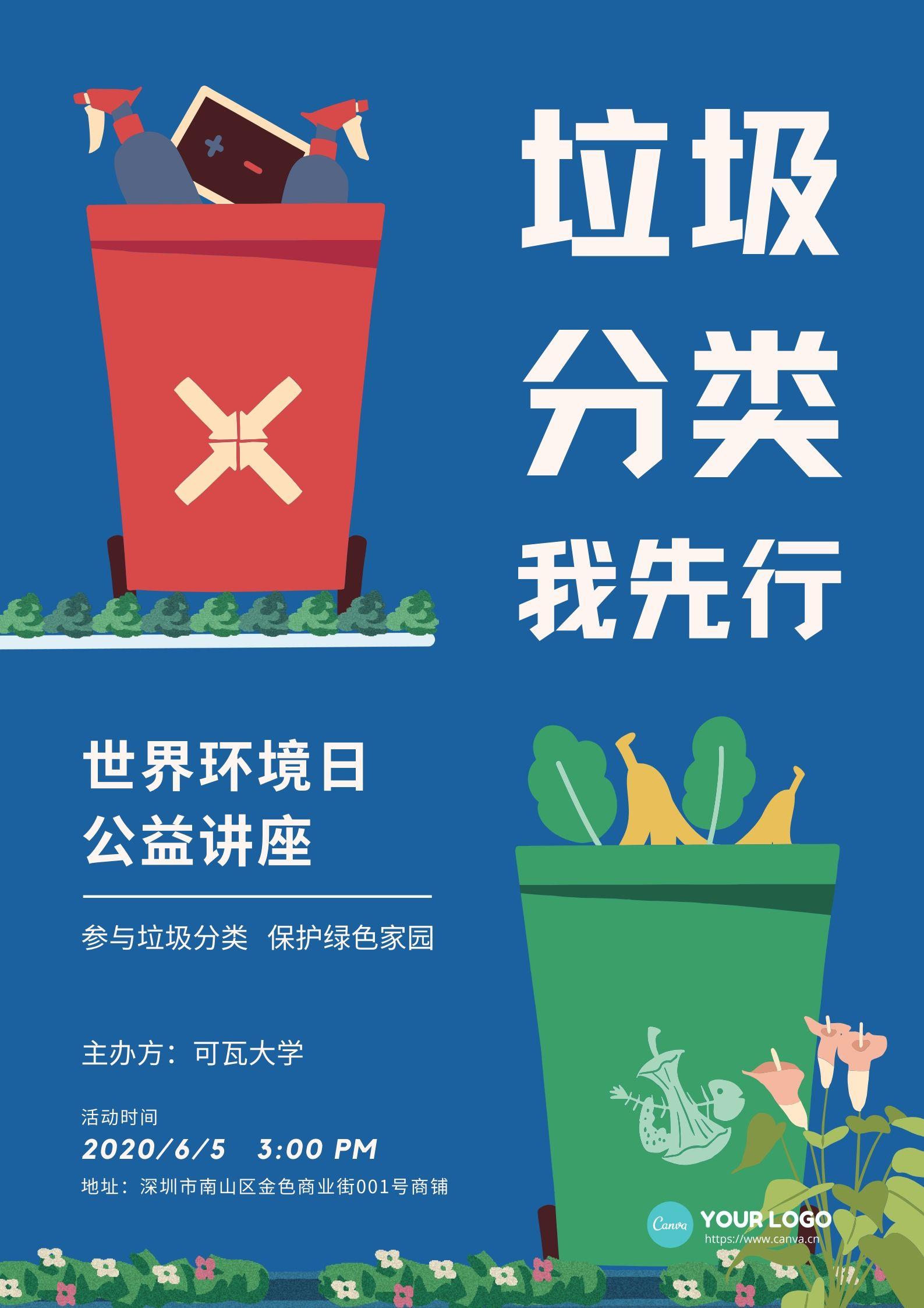 世界环境日海报