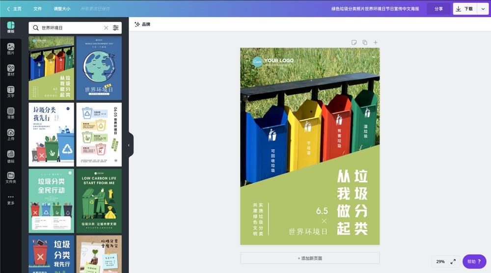 世界环境日设计